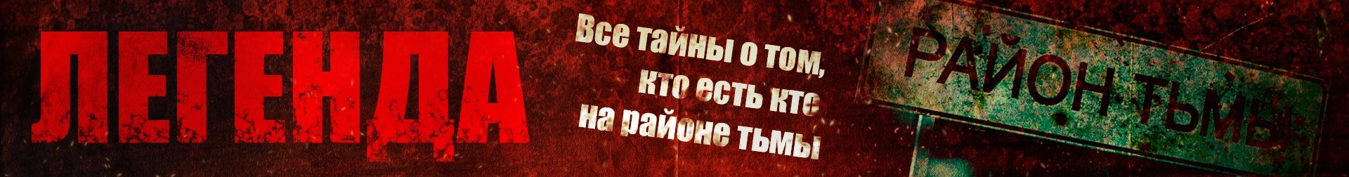 ЛЕГЕНДА-РАЙОНА-ТЬМЫ-ОБЛОЖКА_НОВАЯ2