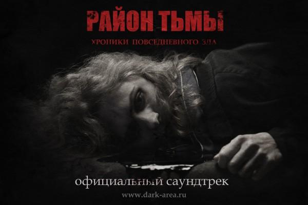 САУНДТРЕК123