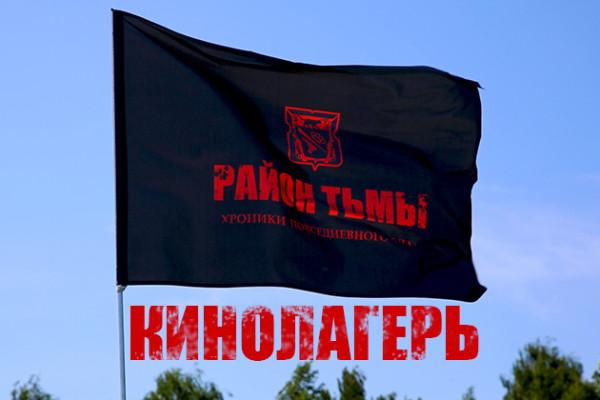 КИНОЛАГЕРЬ-РАЙОНА-ТЬМЫ