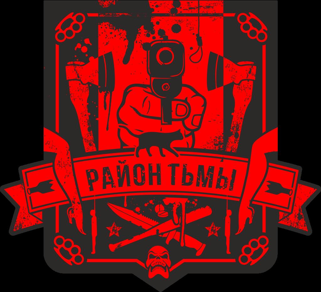 Район Тьмы - Эмблема