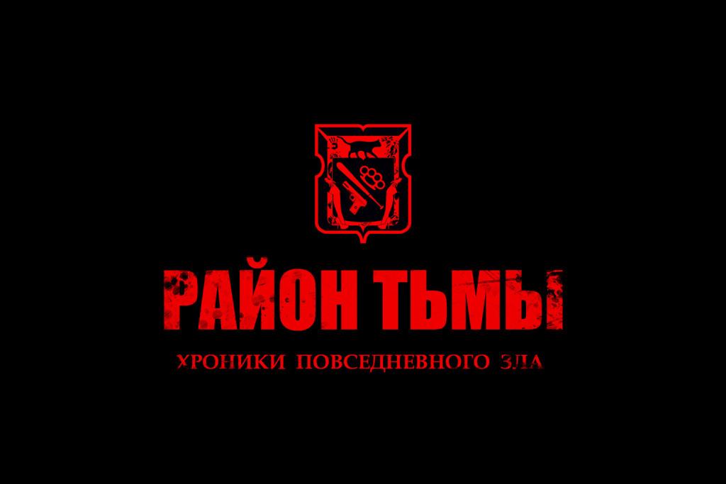 ФЛАГ-РАЙОНА-ТЬМЫ