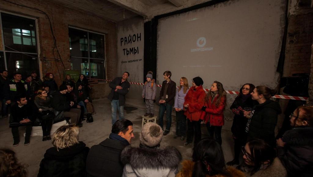 Презентация Района тьмы