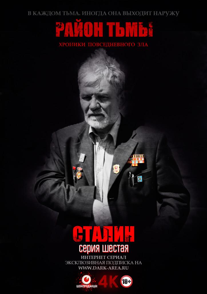 Сталин_Серия_№6_Район Тьмы