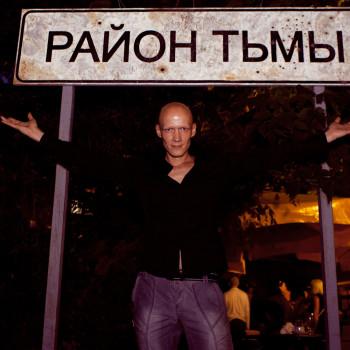 Экватор Района тьмы_1.07.2016.11