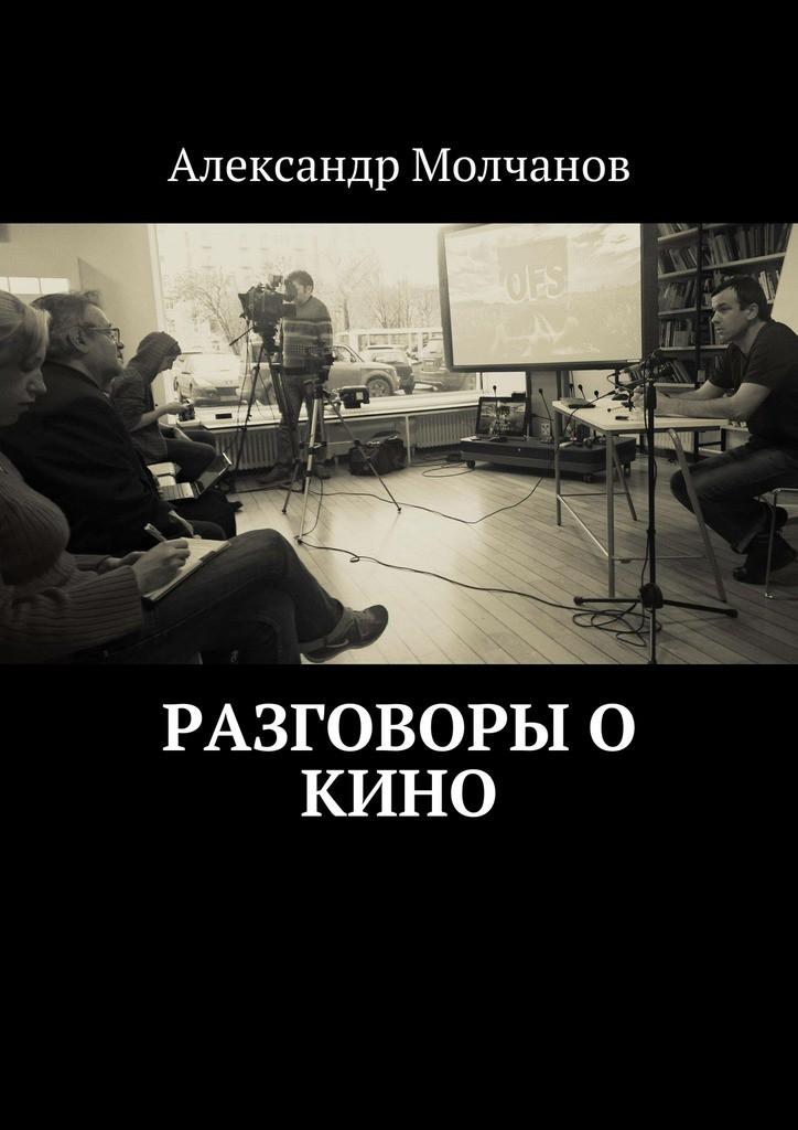 22678791_cover-elektronnaya-kniga-aleksandr-molchanov-3-razgovory-o-kino