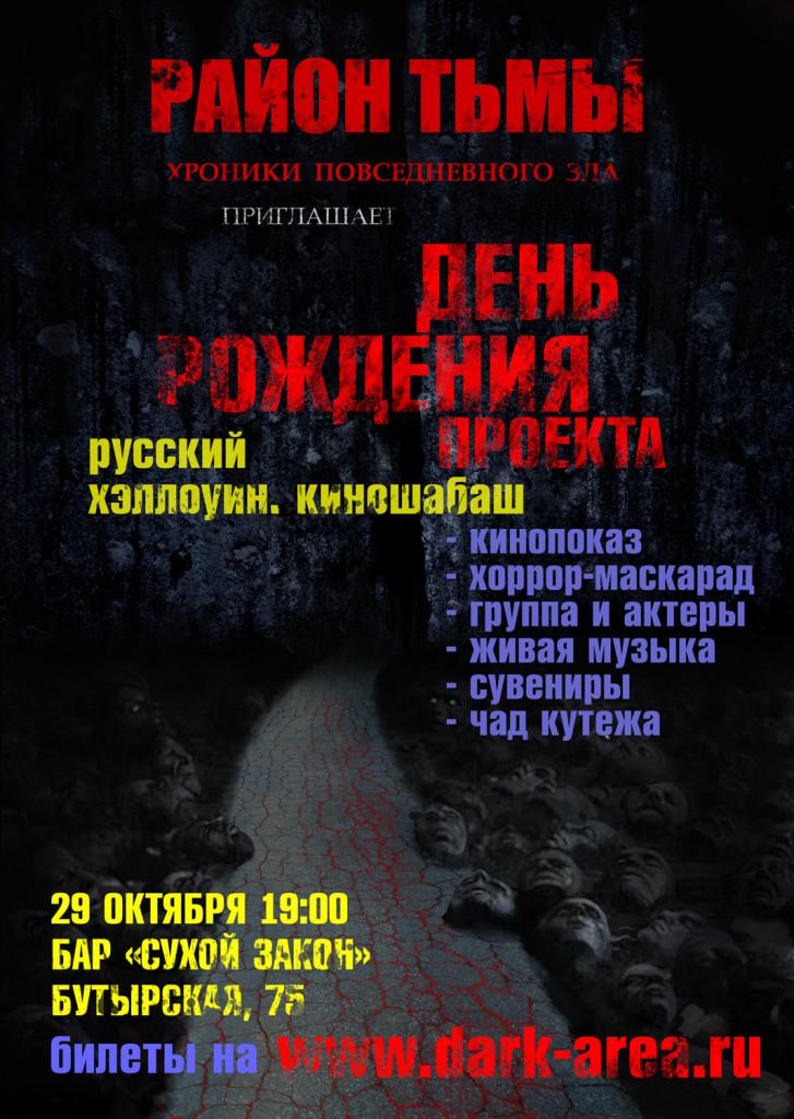 ДР_РАЙОН-ТЬМЫ_АФИША