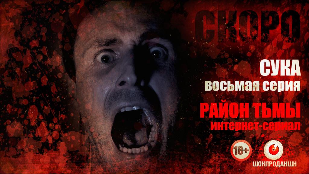 РАЙОН-ТЬМЫ_ОБЛОЖКА_СКОРО_СУКА_1