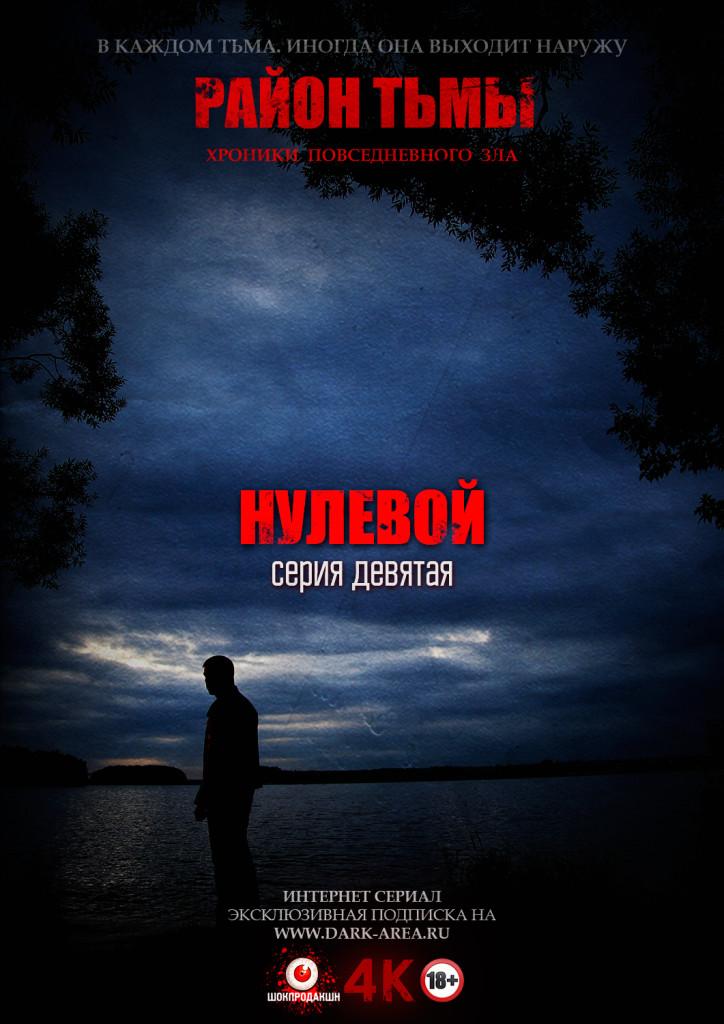 ПОСТЕР_НУЛЕВОЙ_РАЙОН_ТЬМЫ