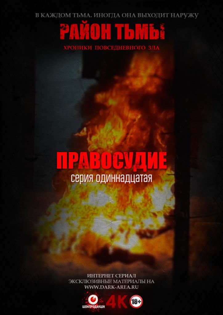 ПРАВОСУДИЕ_11_СЕРИЯ_РАЙОН_ТЬМЫ_ПОСТЕР_0
