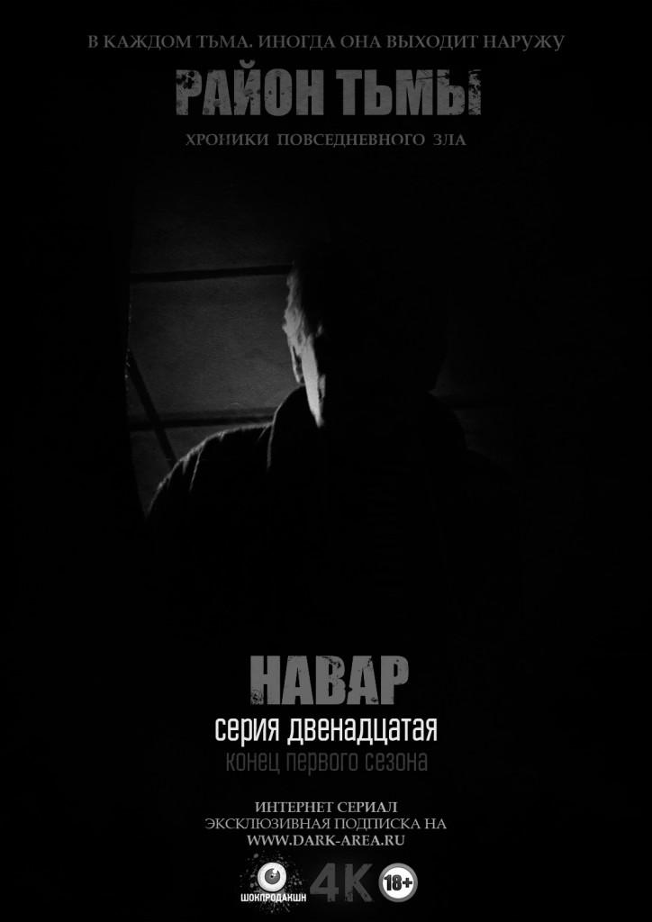 ПОСТЕР-НАВАР_1