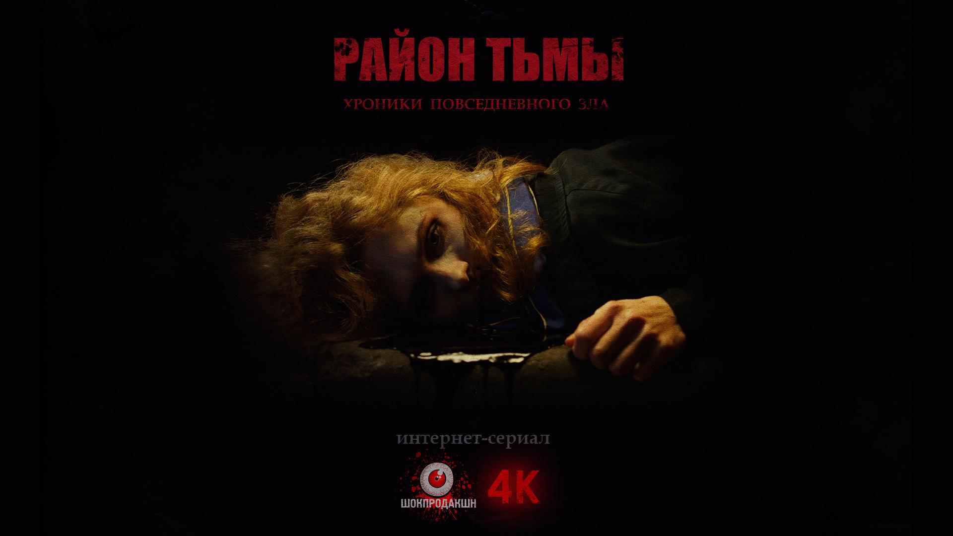 РАЙОН_ТЬМЫ_ПРЕЗЕНТАЦИЯ_0