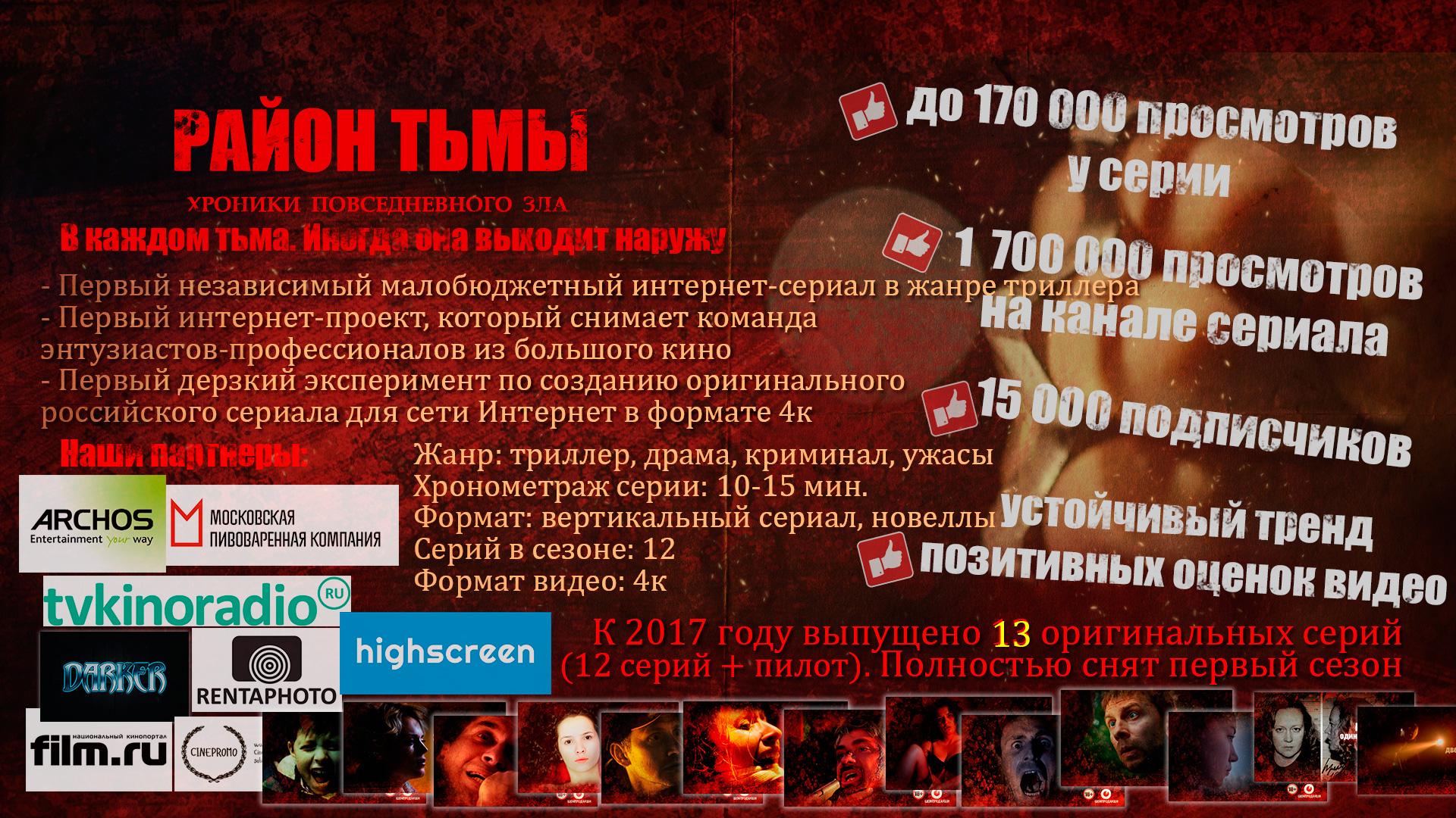 РАЙОН_ТЬМЫ_ПРЕЗЕНТАЦИЯ_1