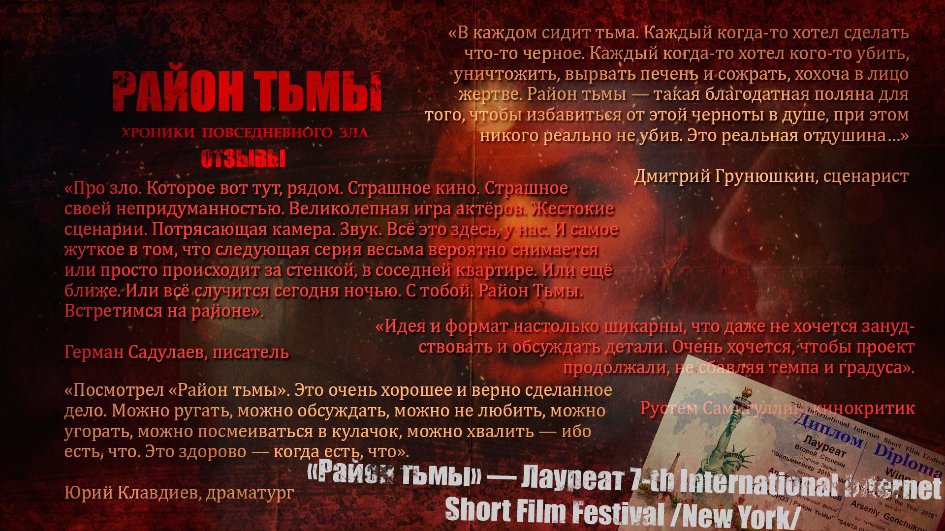 РАЙОН_ТЬМЫ_ПРЕЗЕНТАЦИЯ_4