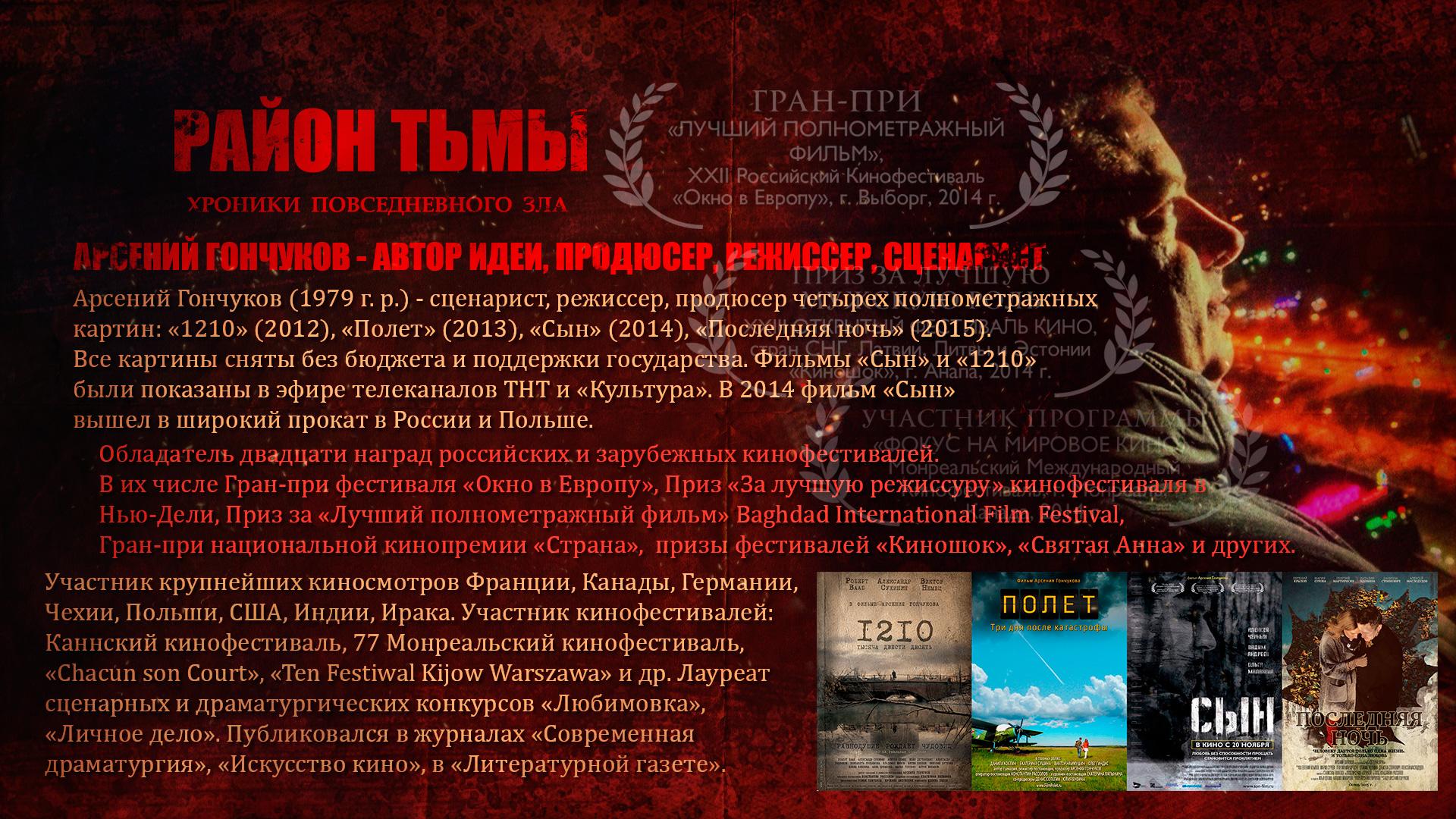 РАЙОН_ТЬМЫ_ПРЕЗЕНТАЦИЯ_5