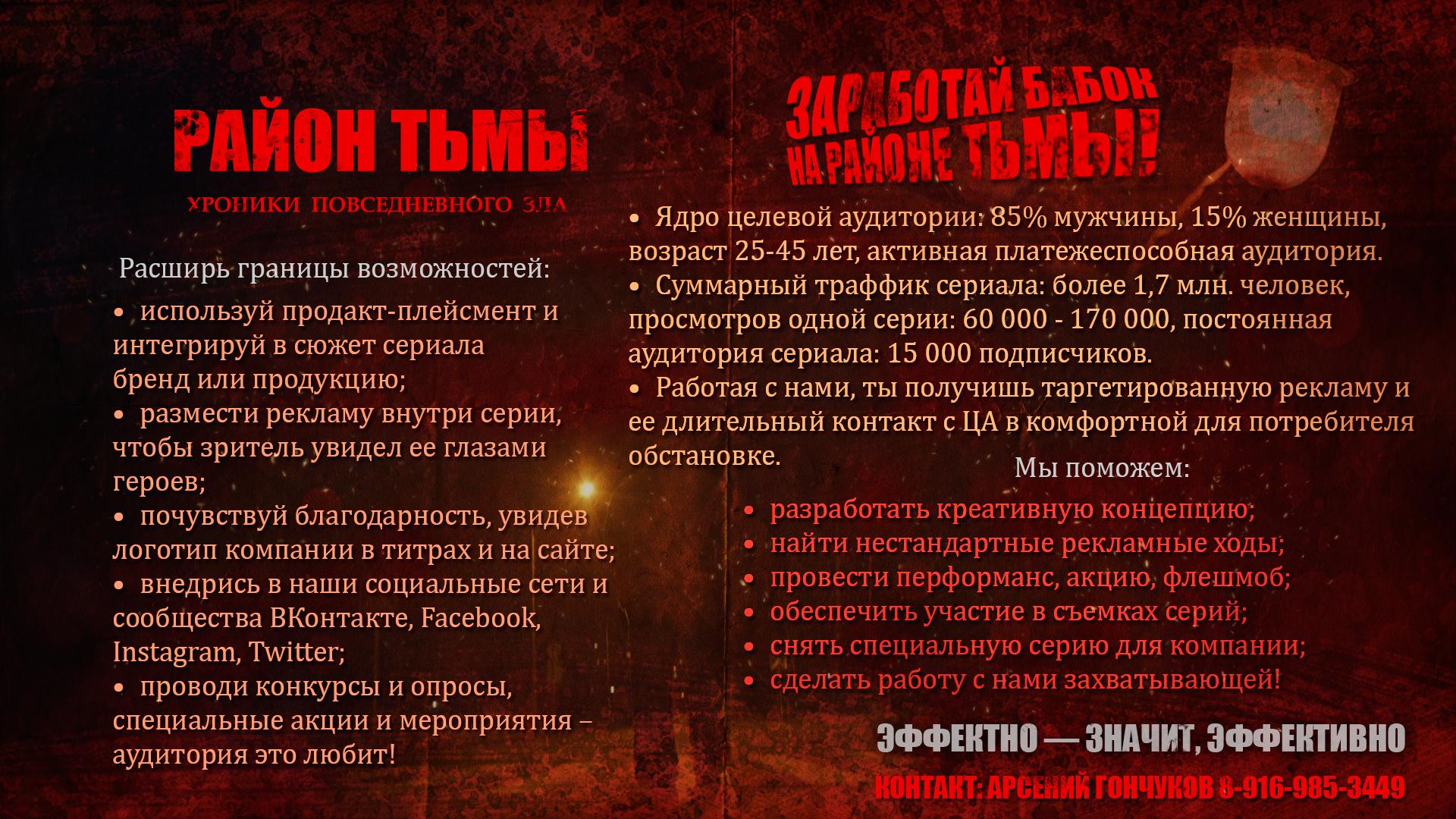 РАЙОН_ТЬМЫ_ПРЕЗЕНТАЦИЯ_7_рекл