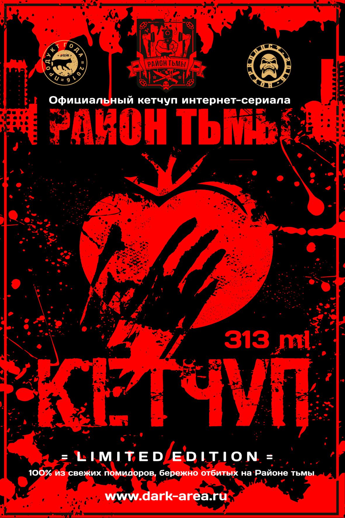 КЕТЧУП-РАЙОНА-ТЬМЫ