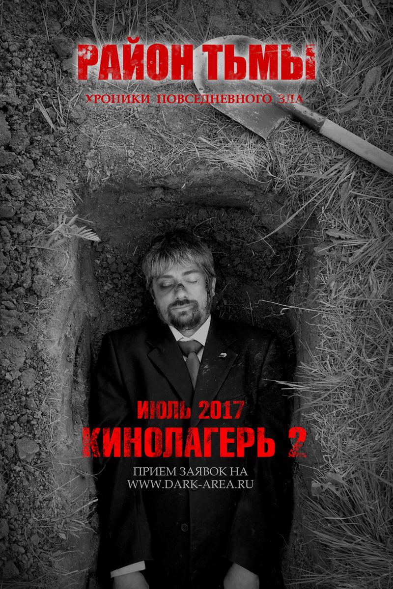 КИНОЛАГЕРЬ-2