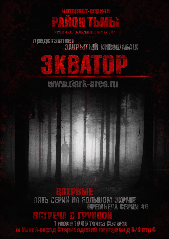 ЭКВАТОР_РАЙОНА-ТЬМЫ