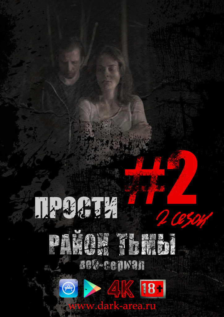 ПОСТЕР-СЕРИЙ-2-СЕЗ_ПРОСТИ_2